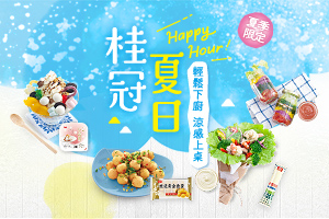 桂冠夏日Happy Hour快閃店